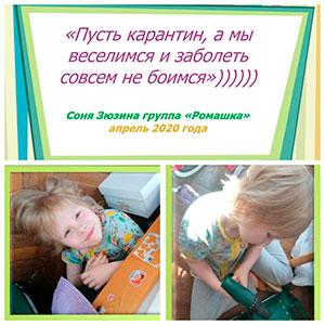 Зюзина-Соня-Ромашка-(1)